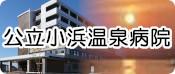 公立新小浜病院